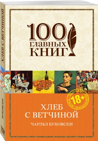 Чарльз Буковски - Хлеб с ветчиной обложка книги