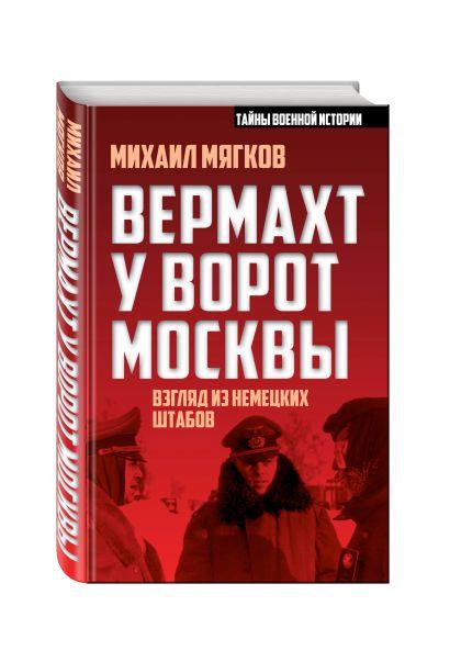 Вермахт у ворот Москвы - фото 1