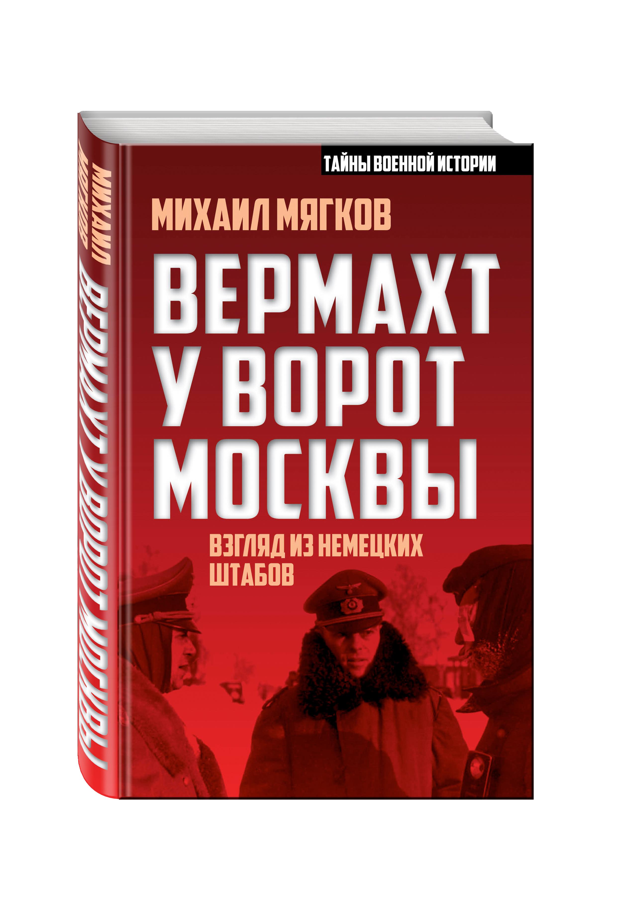 Мягков М.Ю. Вермахт у ворот Москвы на ленинград наступление группы армий север 1941 года