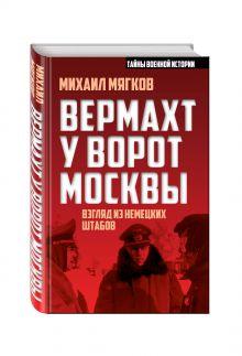 Вермахт у ворот Москвы