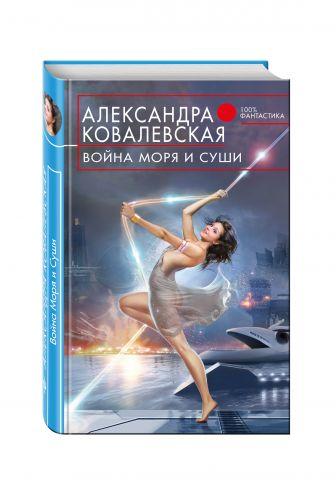 Александра Ковалевская - Война Моря и Суши обложка книги