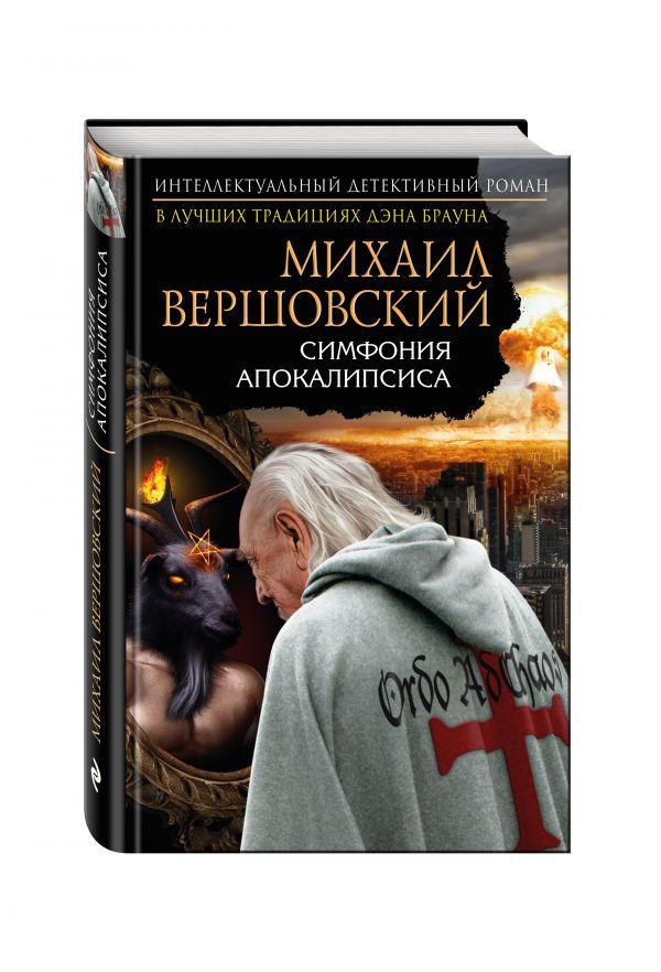 Симфония апокалипсиса Вершовский М.Г.