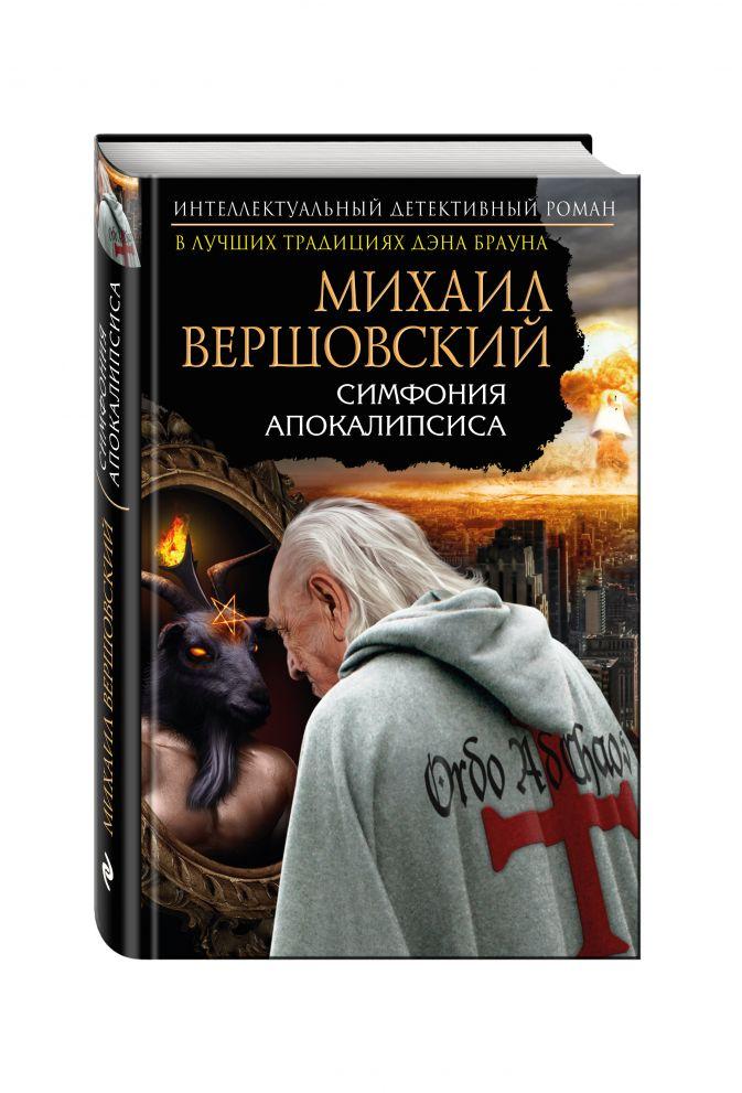 Михаил Вершовский - Симфония апокалипсиса обложка книги