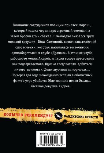 Мастер-класс по убийству Кирилл Казанцев