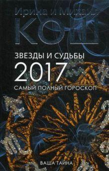 Звезды и судьбы 2017. Самый полный гороскоп (пер.). Кош И., Кош М.