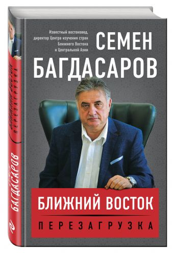 Семен Багдасаров - Ближний Восток. Перезагрузка обложка книги