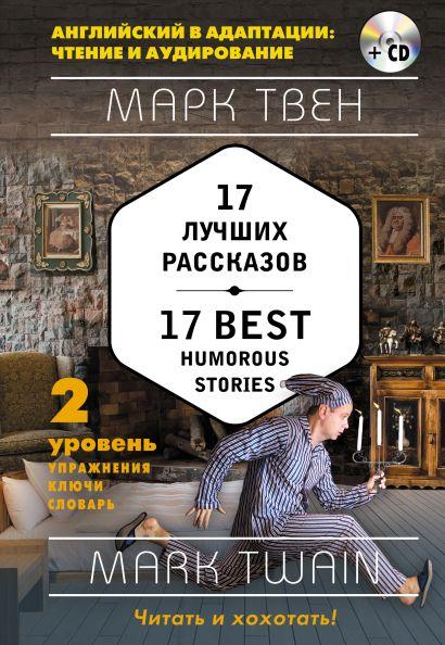 17 лучших рассказов = 17 Best Humorous Stories (+ компакт-диск MP3): 2-й уровень - фото 1
