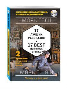 17 лучших рассказов = 17 Best Humorous Stories (+ компакт-диск MP3): 2-й уровень
