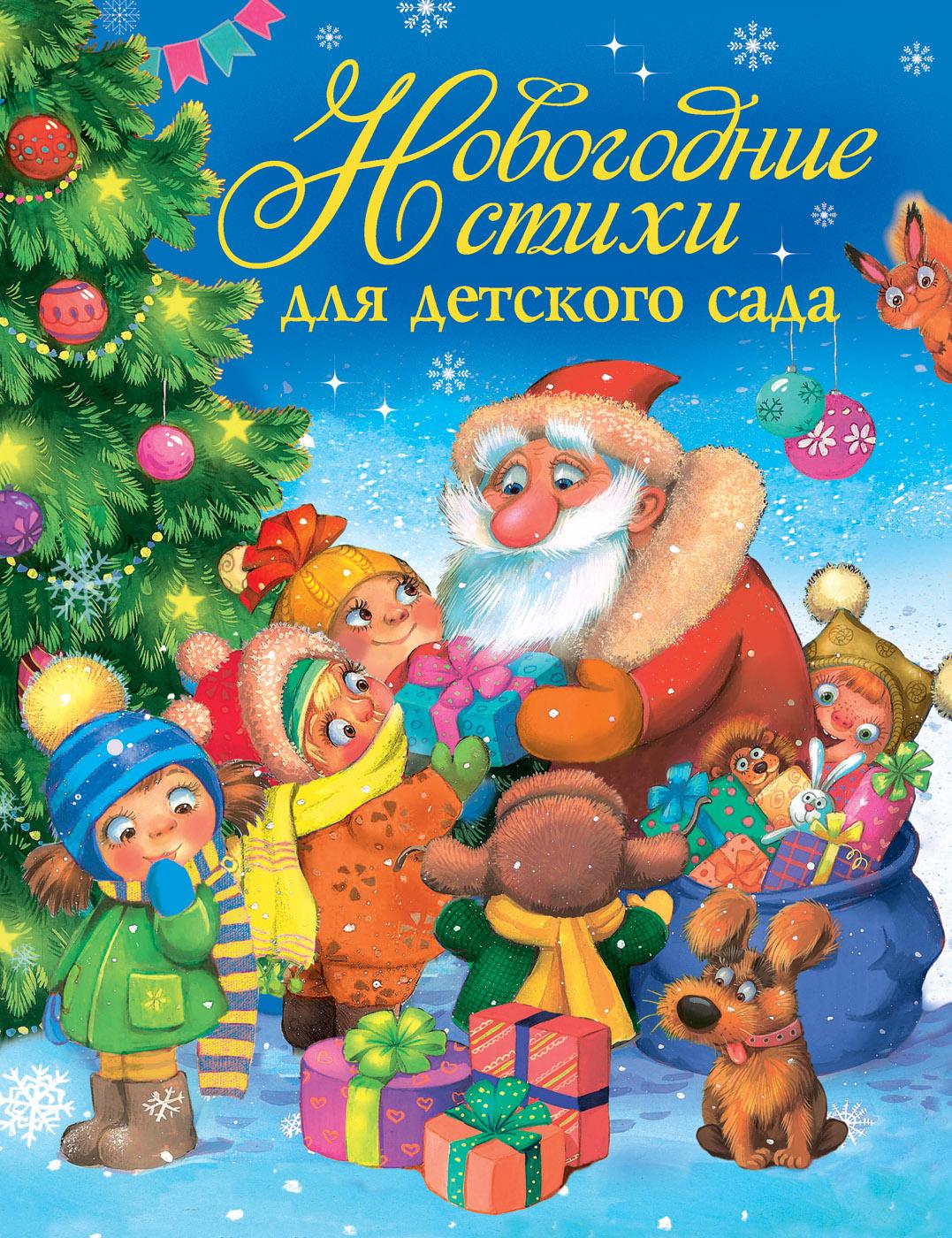 Новогодние стихи для детского сада цена в Москве и Питере
