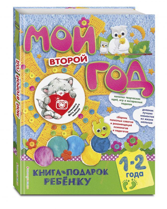 Н. Н. Баранова - Мой второй год обложка книги