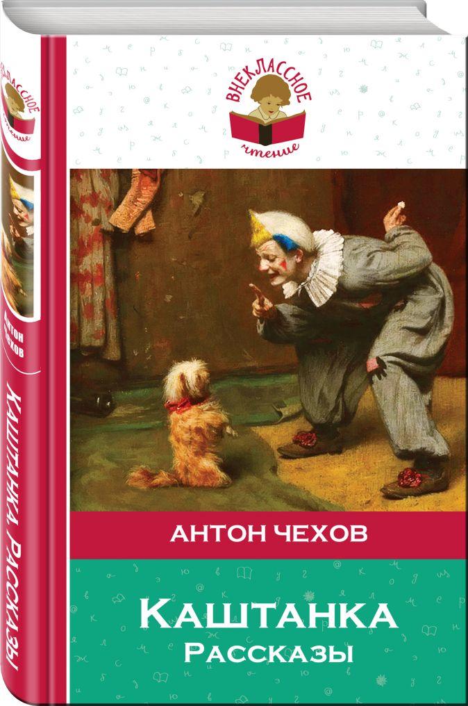 Антон Чехов - Каштанка. Рассказы обложка книги