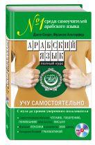 Джек Смарт, Франсис Альторфер - Арабский язык. Полный курс. Учу самостоятельно (+MP3)' обложка книги