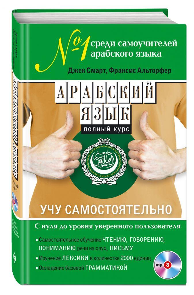 Джек Смарт, Франсис Альторфер - Арабский язык. Полный курс. Учу самостоятельно (+MP3) обложка книги
