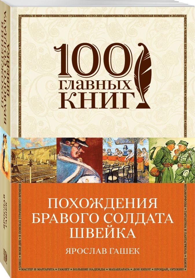Ярослав Гашек - Похождения бравого солдата Швейка обложка книги