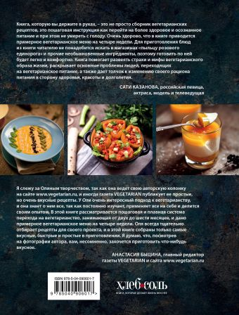 Как стать вегетарианцем и не умереть с голоду? Ольга Землякова