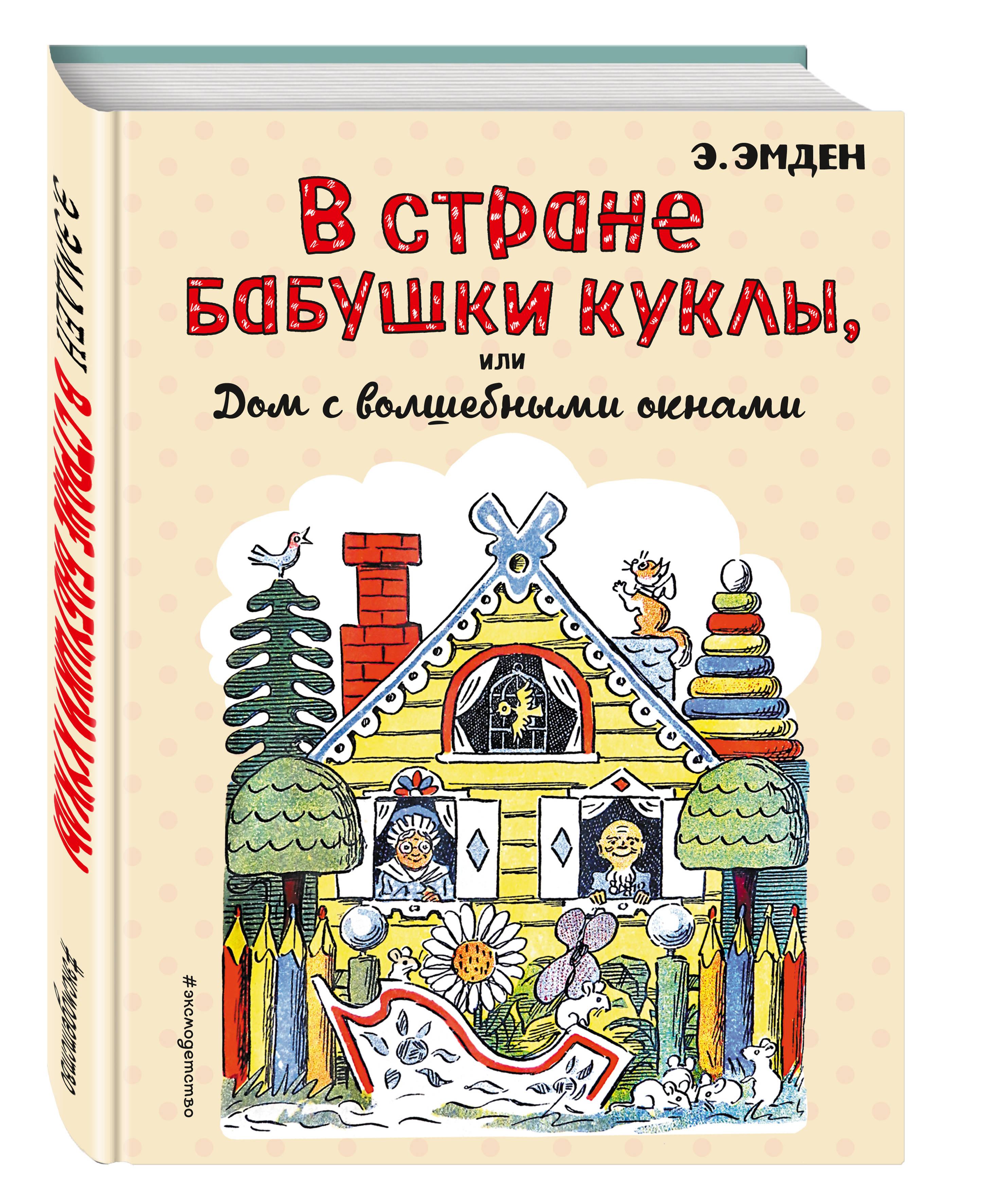 Э. Эмден В Стране Бабушки Куклы, или Дом с волшебными окнами (ил. Н. Радлова)