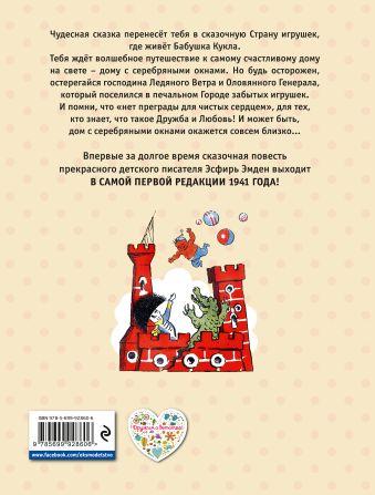В Стране Бабушки Куклы, или Дом с волшебными окнами (ил. Н. Радлова) Э. Эмден