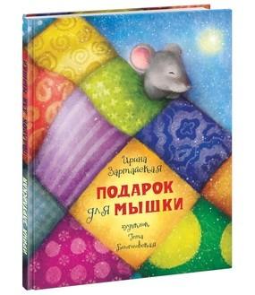 Подарок для мышки. Сказка Зартайская И.В.