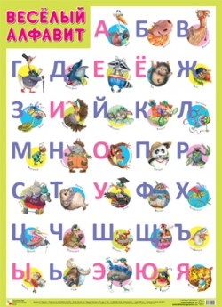 ПЛ Веселый алфавит