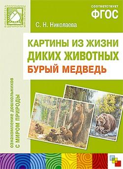 ФГОС Картины из жизни диких животных. Бурый медведь Николаева С. Н