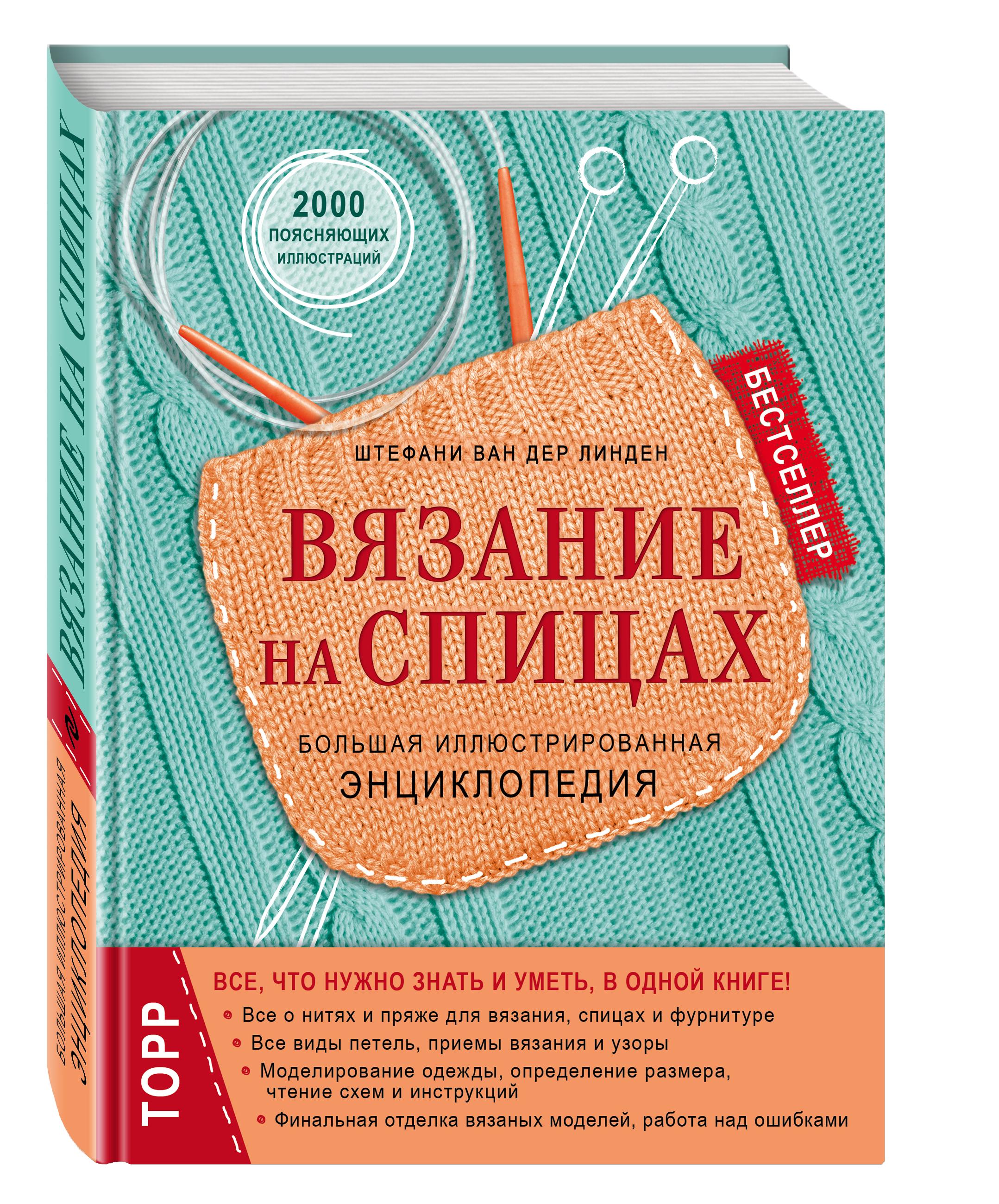 Купить со скидкой Вязание на спицах. Большая иллюстрированная энциклопедия (новое оформление)