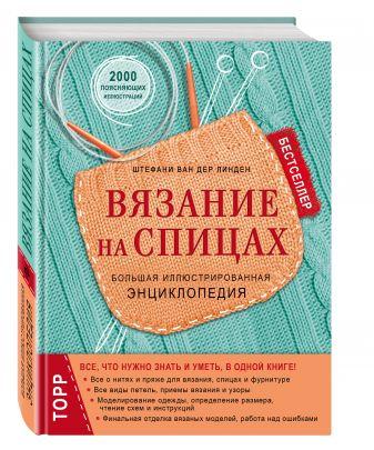 Штефани ван дер Линден - Вязание на спицах. Большая иллюстрированная энциклопедия  обложка книги