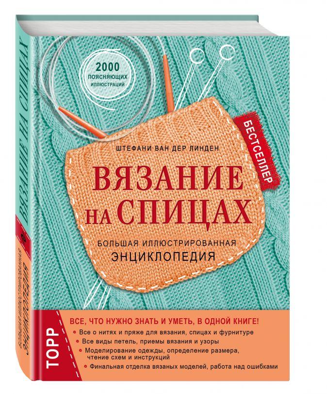 Вязание на спицах. Большая иллюстрированная энциклопедия  Штефани ван дер Линден