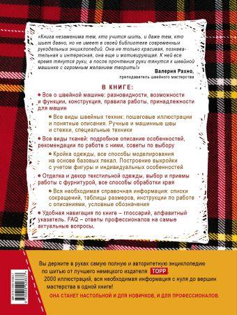 Шитье. Большая иллюстрированная энциклопедия  Бригитте Биндер, Ютта Кюнле, Карин Розер