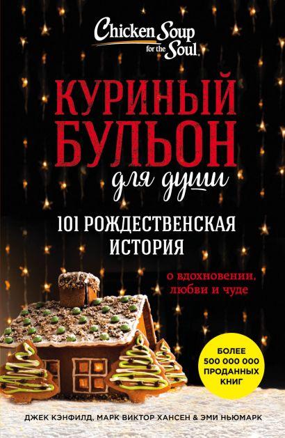 Куриный бульон для души: 101 рождественская история - фото 1