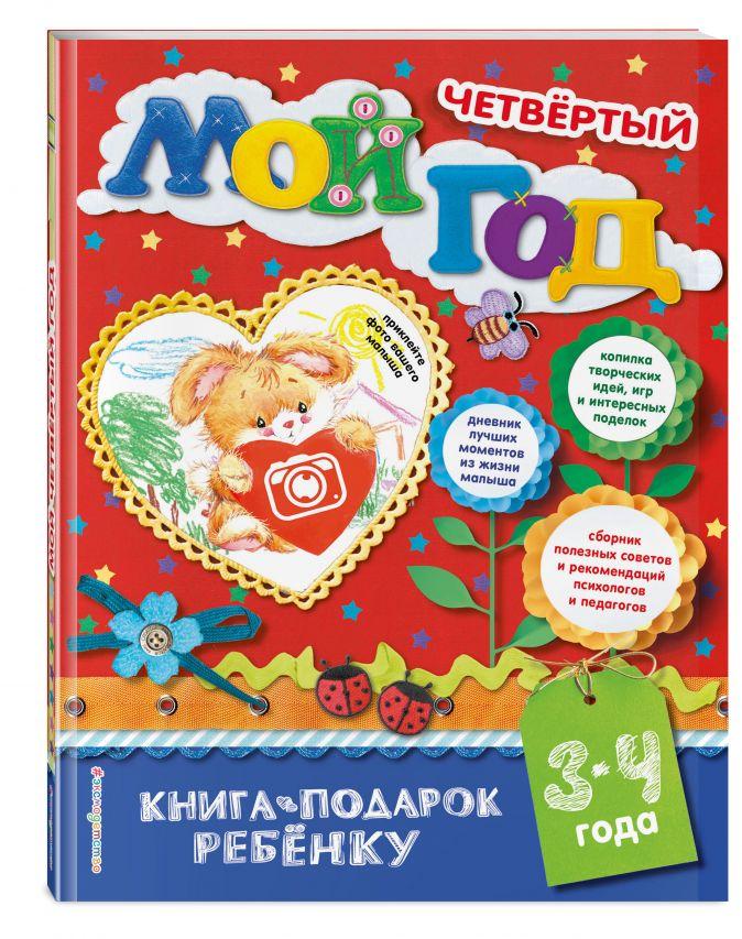 Мой четвертый год Н.Н. Баранова