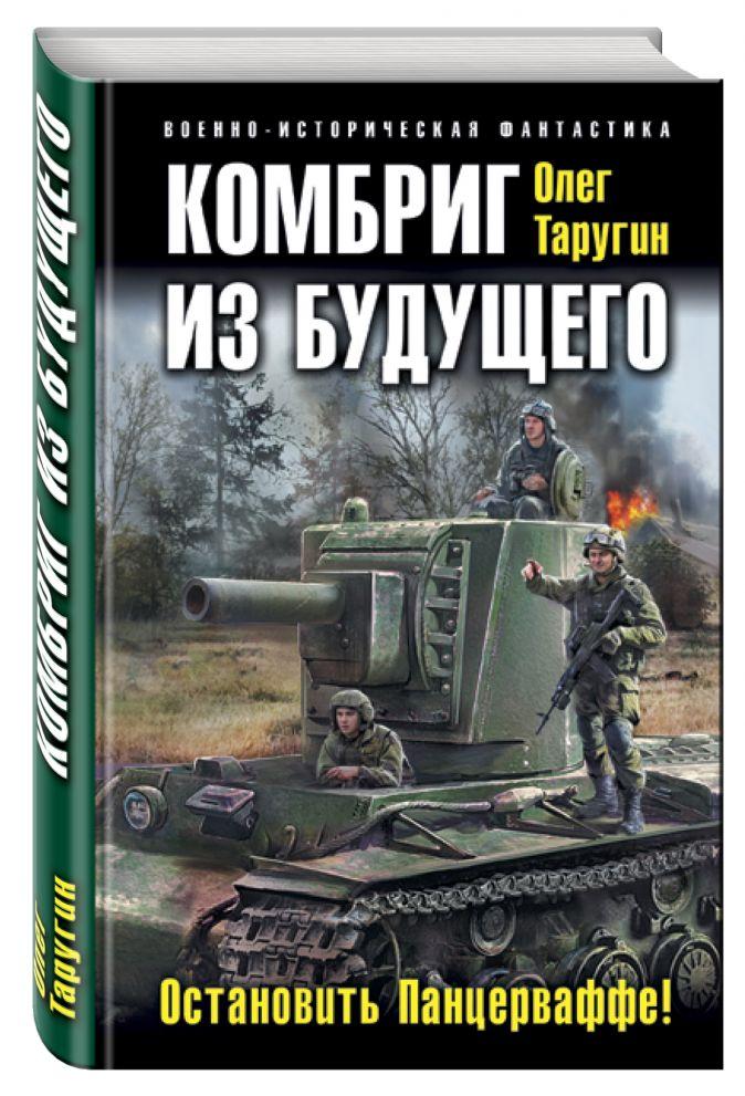 Олег Таругин - Комбриг из будущего. Остановить Панцерваффе! обложка книги