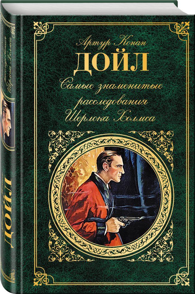 Самые знаменитые расследования Шерлока Холмса Артур Конан Дойл
