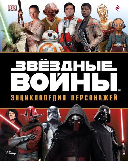 Звёздные Войны. Энциклопедия персонажей - фото 1