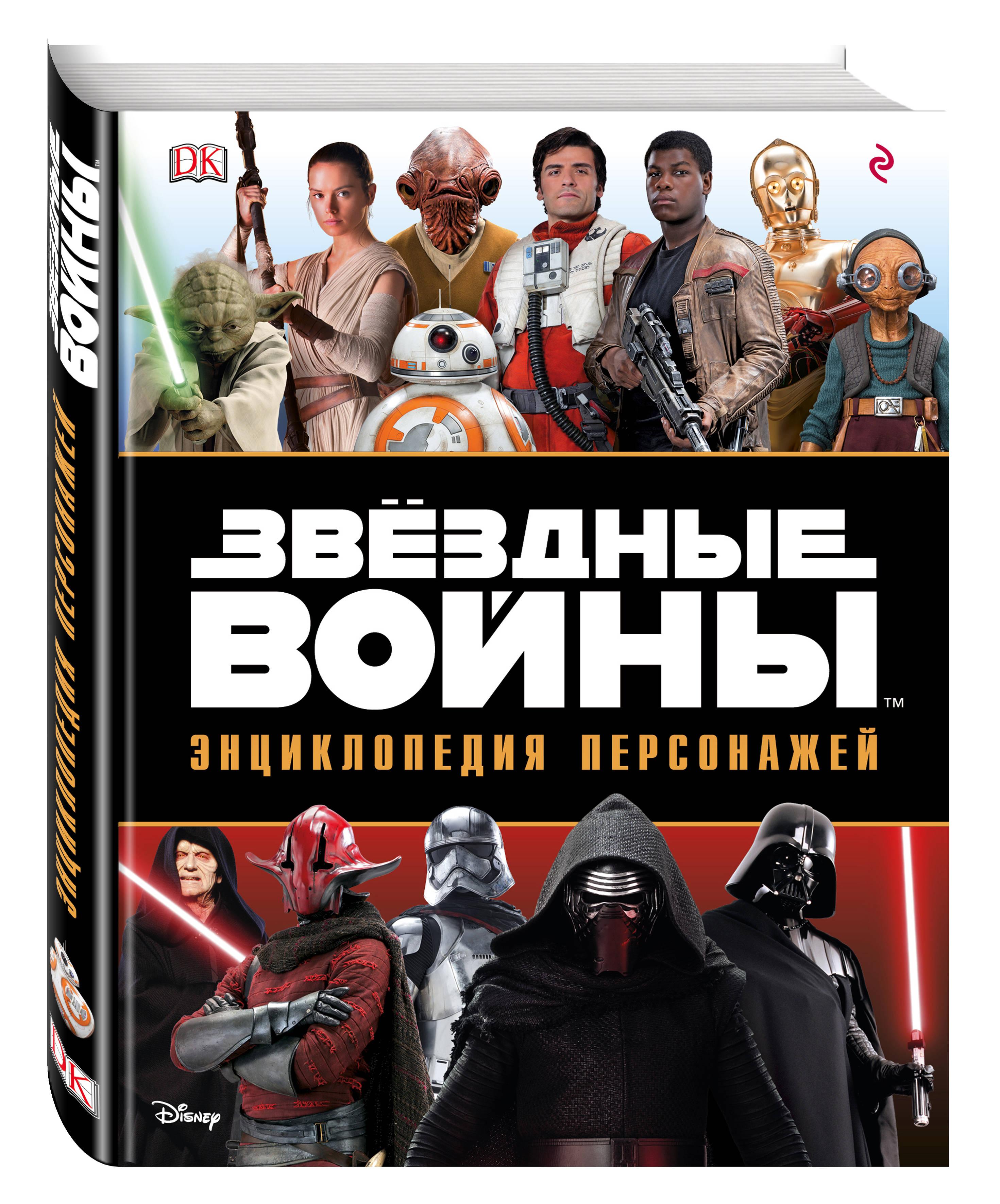 Звёздные Войны. Энциклопедия персонажей