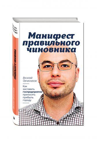 В. В. Овчинников - Манифест правильного чиновника. Как заставить госпредприятие приносить прибыль городу обложка книги