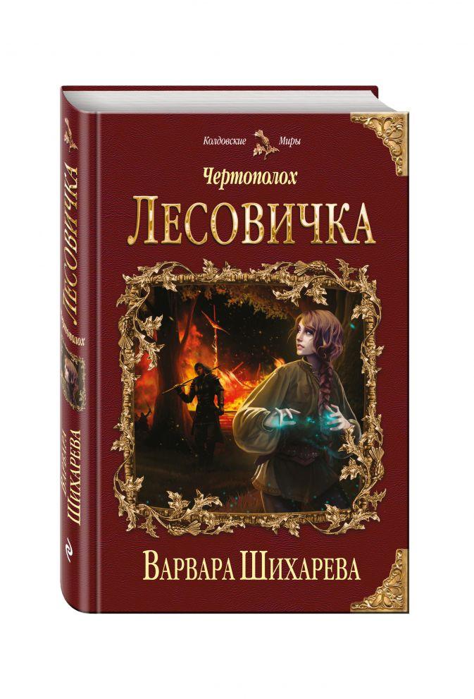 Варвара Шихарева - Чертополох. Лесовичка обложка книги