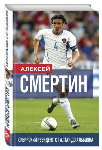 Алексей Смертин - Сибирский резидент. От Алтая до Альбиона обложка книги