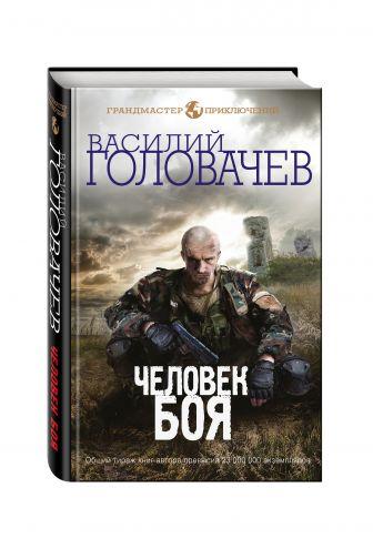 Василий Головачев - Человек боя обложка книги