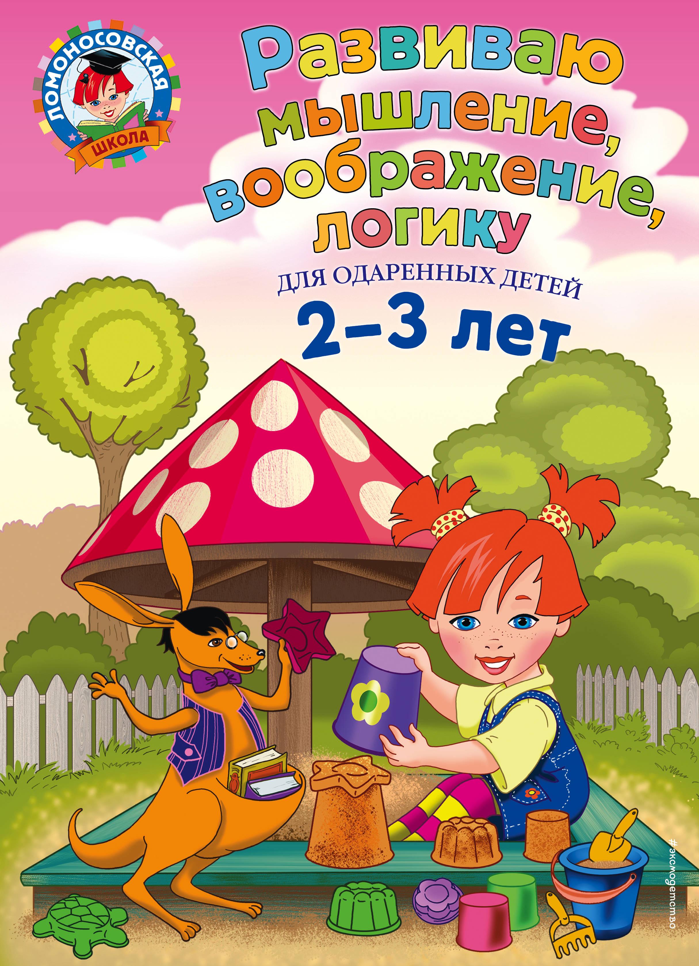 Шкляревская С.М. Развиваю мышление, воображение, логику: для детей 2-3 лет ISBN: 978-5-699-92884-2