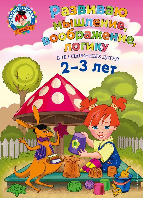 Развиваю мышление, воображение, логику: для детей 2-3 лет Шкляревская С.М.