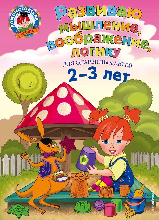 С. М. Шкляревская - Развиваю мышление, воображение, логику: для детей 2-3 лет обложка книги
