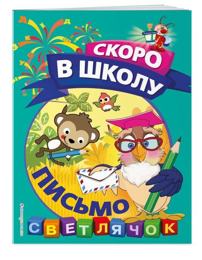 О. Н. Макеева - Письмо обложка книги