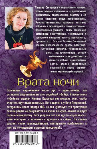 Врата ночи Татьяна Степанова