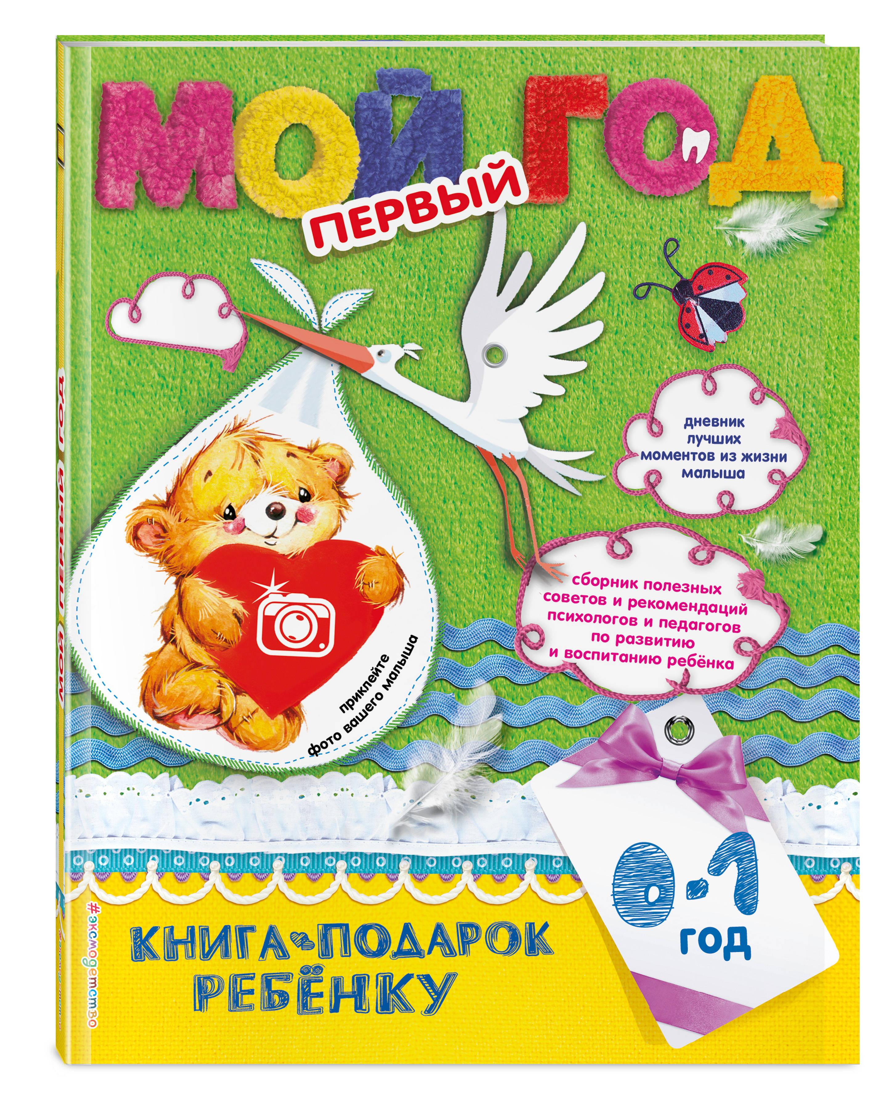 Фото - Баранова Наталия Николаевна, Климович Наталья Сергеевна Мой первый год млодик и книга для неидеальных родителей