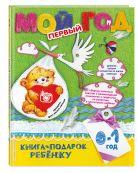 Баранова Н.Н., Климович Н.С. - Мой первый год' обложка книги