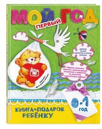 Мой первый год Баранова Н.Н., Климович Н.С.