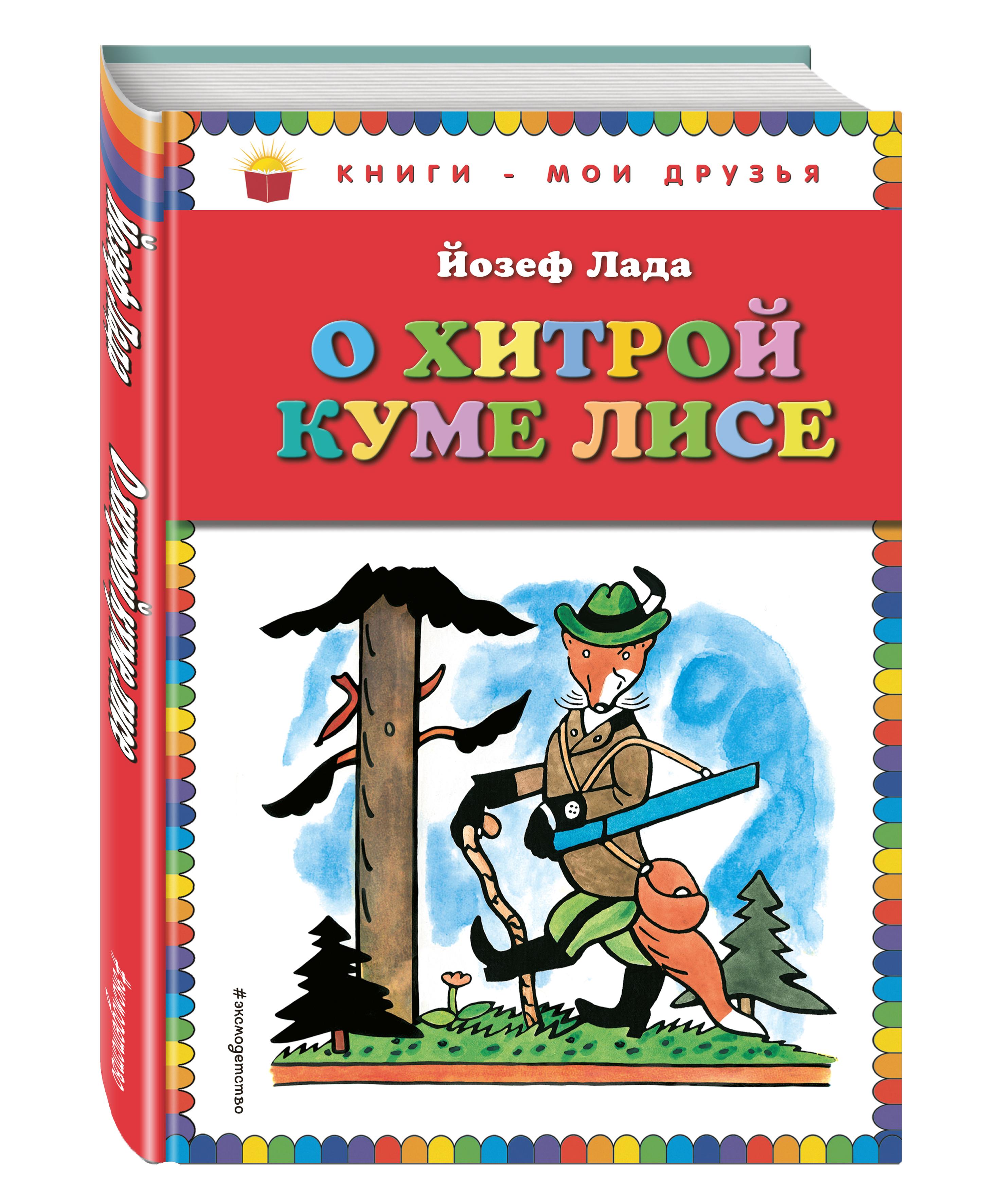 Лада Й. О хитрой куме лисе (рис. автора)