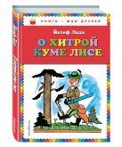 Йозеф Лада - О хитрой куме лисе (рис. автора)' обложка книги