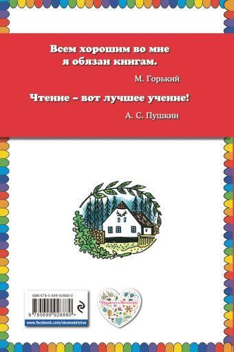 О хитрой куме лисе (рис. автора) Йозеф Лада