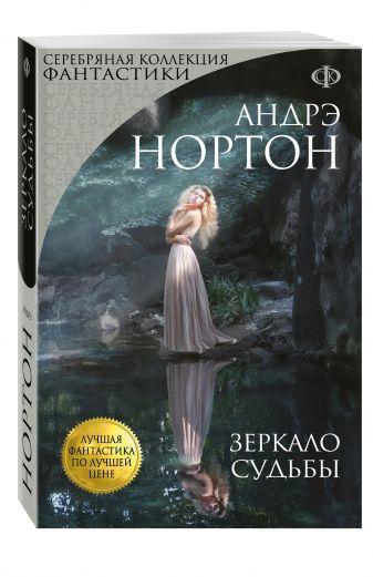 Андрэ Нортон - Зеркало судьбы обложка книги